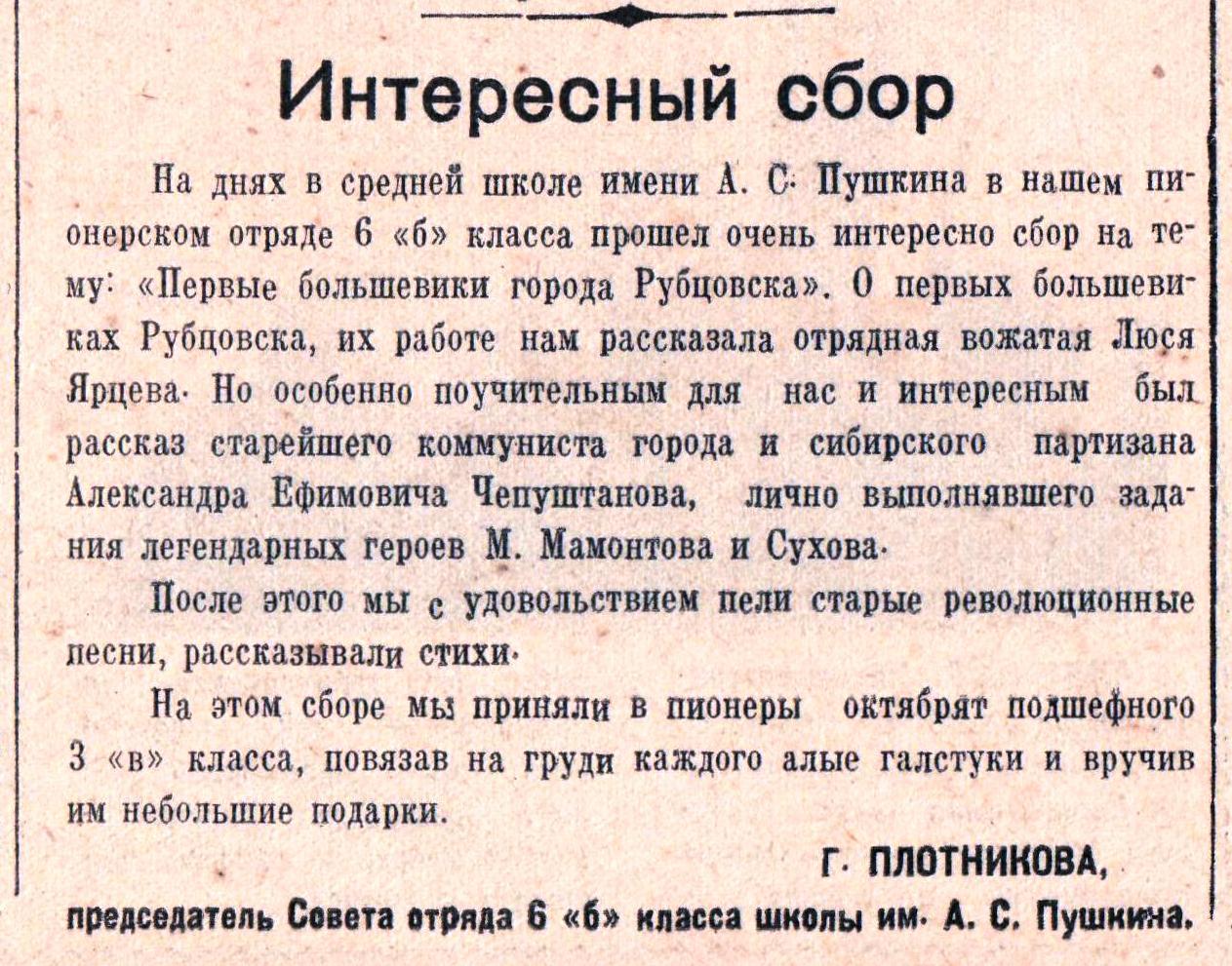 На сайте Центральной библиотеки Рубцовска открыта рубрика «Исторический календарь. По страницам старых газет».